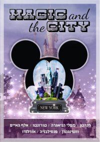 14 ימי טיול – Magic &The City כולל אורלנדו – N1 מנהטן, מפלי הניאגרה, טורונטו, אלף האיים, וושינגטון ופנסילבניה, אורלנדו יציאה מובטחת בכל יום חמישי